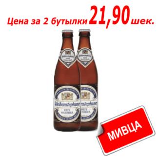 Мивца! Пиво Weihenstephan