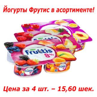 Йогурты Фрутис