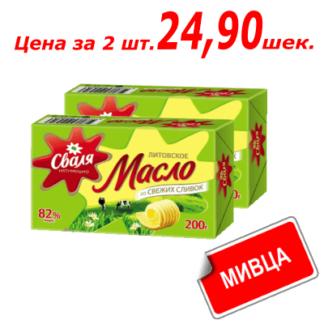 Масло Сваля Литовское 200 гр.