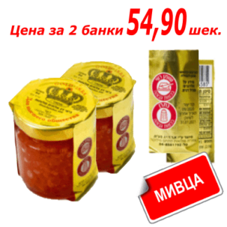 Красная икра Голд ARDIV 90 гр. קוויאר גולד