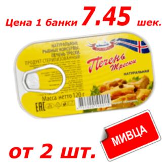 Печень Трески Исландия 120 гр.