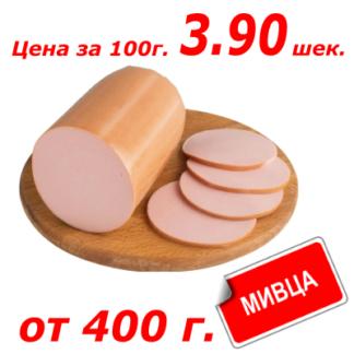Мивца! Колбаса докторская Мания נקניק דוקטורסקיה פרוס