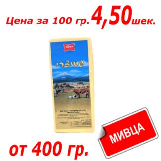 Мивца! Сыр Швейцарский 100 гр. גבינה שוויצרית
