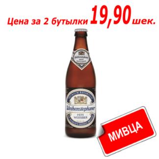 Пиво Weihenstephan