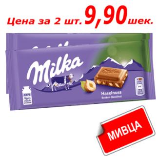 Мивца! Шоколад Милка Орех 100 гр.
