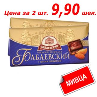 Шоколад Бабаевский с миндалём 100 гр. שוקולד באבייב עם שקדים