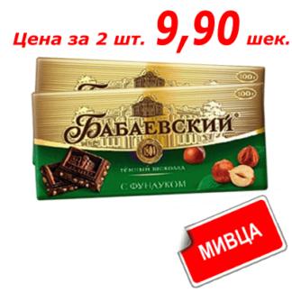 Шоколад Бабаевский с Фундуком 100 г.
