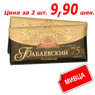 Шоколад Бабаевский 75% 100 гр.