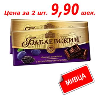 Шоколад Бабаевский с черносливом 100 гр.