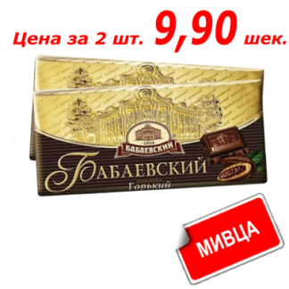 Шоколад Бабаевский горький 100 гр.