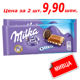 Мивца! Шоколад Милка Орео 100 гр. שוקולד מילקה