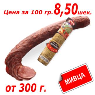 Мивца! Колбаса Полтавская копченная פולטווסקייה