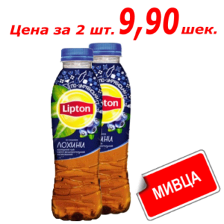 Мивца! Холодный чай Lipton Голубика 0.5 л. ליפטון