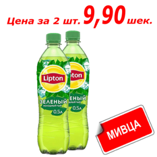 Мивца! Холодный чай Lipton Зелёный 0.5 л. ליפטון