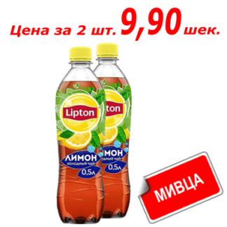 Мивца! Холодный чай Lipton Лимон 0.5 л. ליפטון