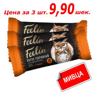 Сырок творожный Филин Шоколад в шоколаде 40 гр. חטיף גבינה לבנה שוקולד מצופה