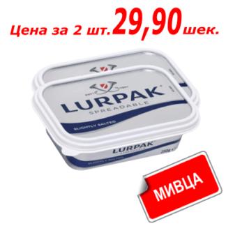 Мивца! Масло Lurpak с солью 250 гр.