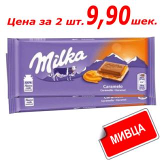 Шоколад Милка Крем Карамель 100 гр. מילקה קרם קרמל