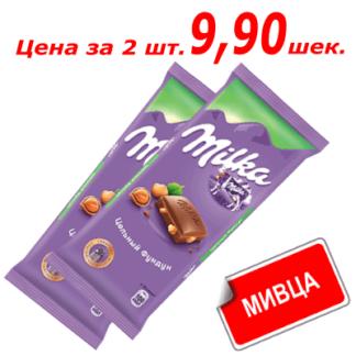 Шоколад Милка цельный фундук 100 гр. מילקה אגוזים שלמים