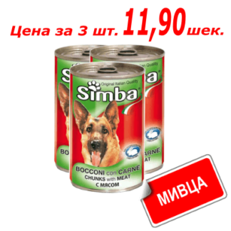 Мивца! Консервы Симба для собак со вкусом говядины 415 гр. שימורים סימבה לכלבים