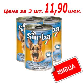 Консервы Симба для собак со вкусом индейки 415 гр. שימורי כלבים בטעם הודו