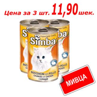 Мивца! Консервы Симба для кошек со вкусом курицы 415 гр. שימורים