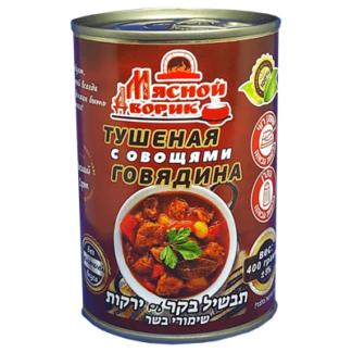 Тушеная с овощами говядина 400 гр. תבשיל בקר עם ירקות
