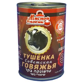Тушенка советская говяжья 400 гр. טושונקה בקר