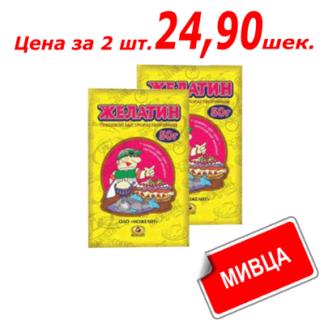 Мивца! Желатин пищевой быстрорастворимый 50 гр. ז'לטין טבעי