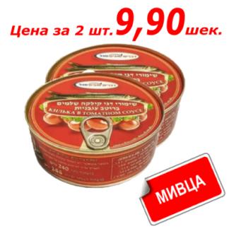 Мивца! Килька бланшированная в томатном соусе 240 гр.