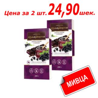 Шоколад горький с пюре из чёрной смородины Коммунарка 200 гр. שוקולד מריר עם אוכמניות