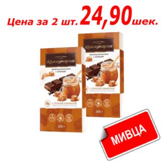 Шоколад молочный с солёной карамелью Коммунарка 200 гр. שוקולד חלב עם קרמל מלוח