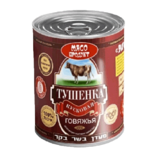 Тушенка говяжья кусковая 400 гр. טושונקה בקר