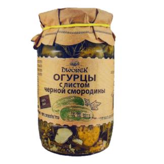 Dworek огурцы с листом чёрной смородины 0.9 л. מלפפון בחומץ עם עלי אוכמניות