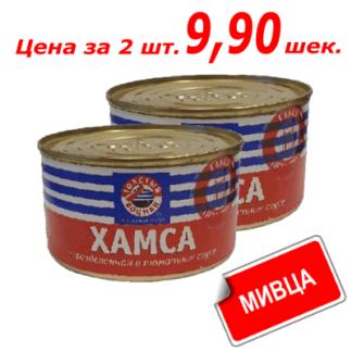 Мивца! Хамса в томатном соусе 240 гр. שימורי דגים