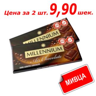 Мивца! Шоколад Миллениум чёрный горький воздушный 90 гр. שוקולג לבן אורירי