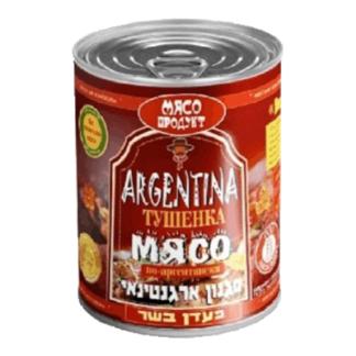 Тушенка Аргентинская (Асадо) 400 гр. מעדן בשר אסאדו ארגנטינאי