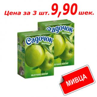 Мивца! Нектар Садочок Яблоко 200 мл. נקטר סדוצ'וק תפוח ירוק
