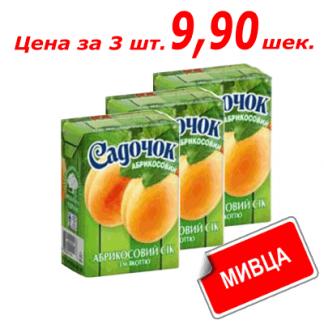 Мивца! Сок Садочек Абрикос 200 мл. מיץ משמש 200 מל