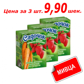 Мивца! Сок Садочек клубника с морковью 200 мл. מיץ תות עם גזר 200 מל
