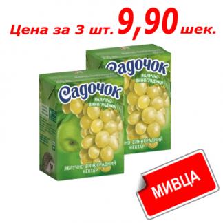 Мивца! Нектар Садочек Яблоко виноград 200 мл. נקטר תפוח ירוק ענבים