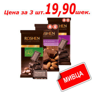 Мивца! Микс шоколадок Рошен תערובת שוקולד רושן