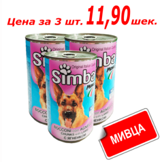 Мивца! Консервы Симба для собак со вкусом ягненка 415 гр. שימורים לכלבים בטעם עגל