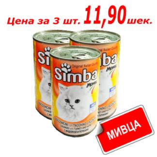 Консервы Симба для кошек со вкусом индейки и почек 415 гр. שימורים לחתולים בטעם הודו