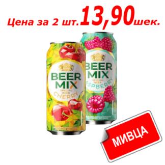 Мивца! Микс легкого пива Beer Mix 0,5 л. בירה קלה