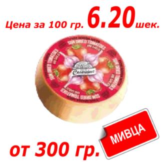 Мивца! Гауда с томатом и чесноком (Латвия) גאודה עם עגבניה ושום