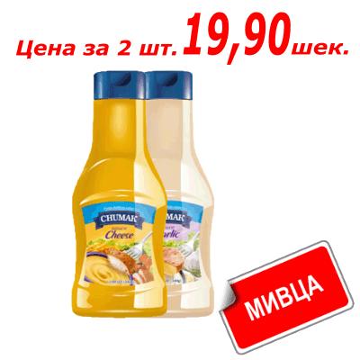 Мивца! Соусы Чумак Сырный + Чесночный