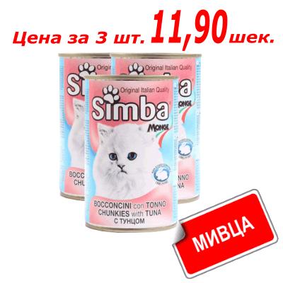 Мивца! Консервы Симба для кошек со вкусом тунца 415 гр. שימורים סימבה לחתולים