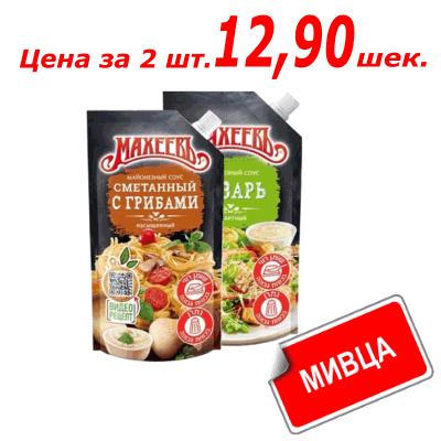 Мивца! Микс соусов Сырный + Цезарь 200 гр. רוטב גבינה רוטב קיסר