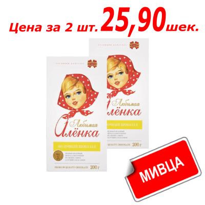Шоколад молочный Коммунарка Любимая Алёнка 200 гр. שוקולד חלב